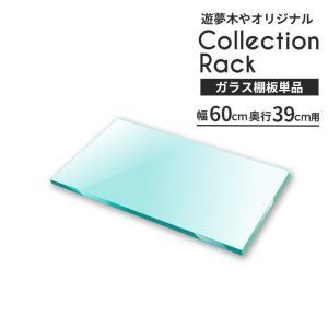 ガラス棚板(コレクションラックハイタイプ幅60cmX奥行39cm用) (送料無料) yumugiya