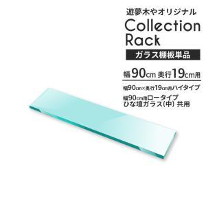 ガラス棚板(コレクションラックハイタイプ幅90cmX奥行19cm用) (送料無料) yumugiya