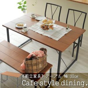 カフェスタイルダイニング テーブル 幅130 yumugiya