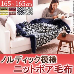 ブランケット 大判 ニットボア製毛布 〔ライラ〕 165x165cm 北欧(代引不可)|yumugiya