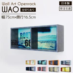 壁収納 アート ウォール・アート・オープンラック WAO7517SK仕切りあり 幅75cmX奥行16...