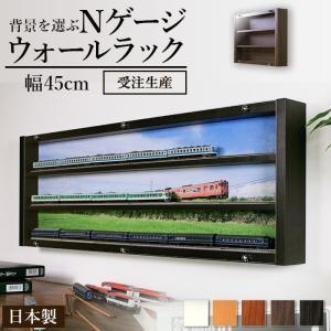 壁掛けシェルフ Nゲージラック 壁収納  完成品 日本製 選べる5色 石膏ボード専用金具付き 幅45...