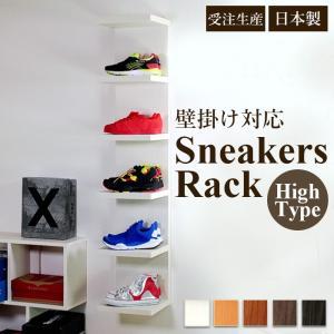 スニーカー ラック ハイタイプ 壁掛け棚 壁掛棚 ウォールシェルフ 壁掛けシェルフ 完成品 日本製 石膏ボード専用の写真