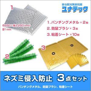 ネズミ侵入防止3点セット パンチングメタル/防鼠ブラシ/粘着シート|yunatec