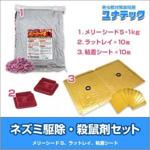 ネズミ駆除・殺鼠剤セット メリーシードS/ラットレイ/粘着シート|yunatec