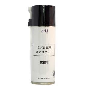 ネズミ専用 忌避スプレー【業務用】 420ml|yunatec