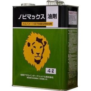 ノビマックス油剤 4L 不快害虫駆除剤|yunatec