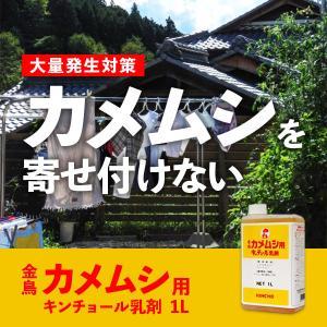 金鳥 カメムシ用キンチョール乳剤 1L 業務用|yunatec