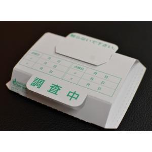 調査用トラップ (紙製) 20枚|yunatec
