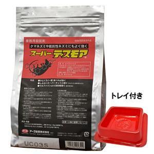 ネズミ駆除 ネズミ駆除剤 スーパーデスモア500g 毒エサ 専用トレイ10枚セット|yunatec