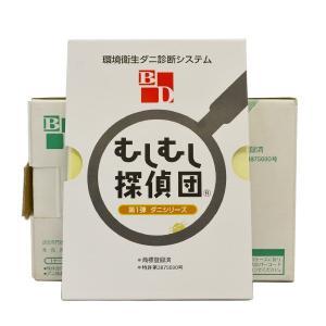 期間限定のキャンペーン価格! むしむし探偵団・ダニシリーズ |yunatec
