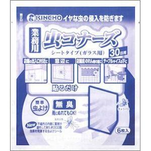 業務用 虫コナーズ シートタイプ ガラス用 |yunatec