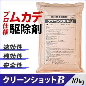 クリーンショットB 10kg ムカデ/クロアリ害虫駆除|yunatec