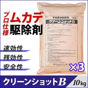 【害虫駆除業者も愛用】クリーンショットB 10kg 3袋 ムカデ・ヤスデ・クロアリの駆除剤 庭から室内への浸入を防ぐ殺虫剤|yunatec