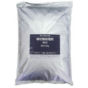 ノロウィルス対策 業務用 嘔吐物処理剤 5kg 2袋 大容量お得|yunatec