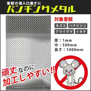 害獣 侵入防止柵用 パンチングメタル 厚1mm /巾500×長さ1000(mm)|yunatec