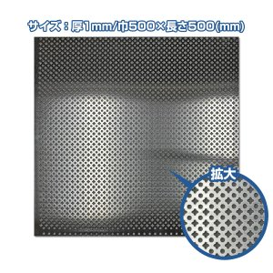 害獣 侵入防止柵用 パンチングメタル 厚1mm/巾500×長さ500(mm)|yunatec