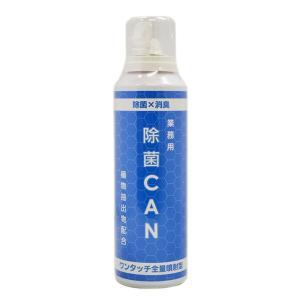 除菌CAN 除菌 消臭|yunatec