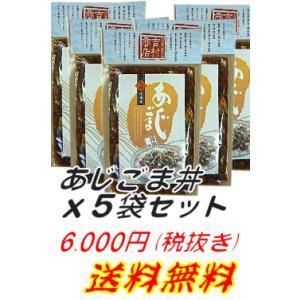 あじごま丼5袋セット 【吉村商店】九州唐津 産直便|yunet