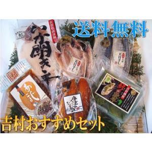 吉村おすすめ干物セット  九州・唐津【吉村商店】|yunet
