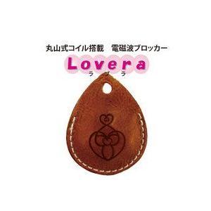 電磁波ブロッカー『Lovera〜ラブラ〜』 yunicadegenki