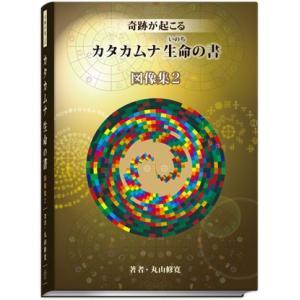 奇跡が起こる カタカムナ生命の書 図像集2