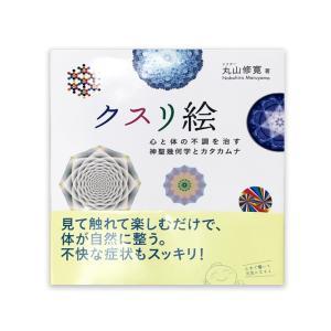 BOOK クスリ絵 〜心と体の不調を治す神聖幾何学とカタカムナ〜