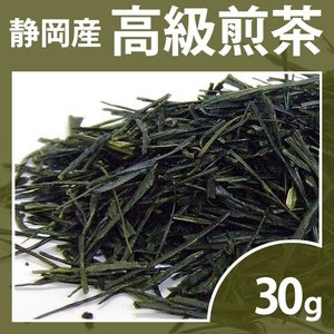 緑茶 煎茶 茶葉 こんどうわせ 30g お茶 静岡茶 お茶の葉 シングルオリジン ティー|yunoha