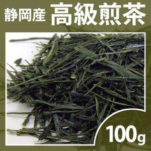 緑茶 煎茶 茶葉 玉川やぶきた 100g お茶 静岡茶 緑茶 お茶の葉 高級 ストレート ティー|yunoha