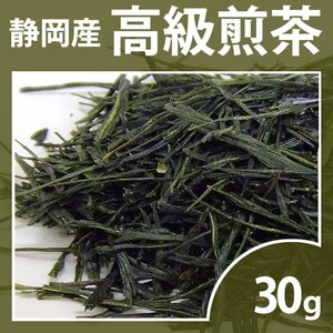 緑茶 煎茶 茶葉 玉川やぶきた 30g お茶 静岡茶 お茶の葉 ストレート ティー|yunoha