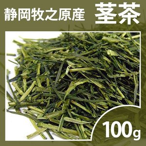 緑茶 茎茶 茶葉 八太田さんの茎茶 100g お茶 静岡茶 牧之原産 お茶の葉 yunoha