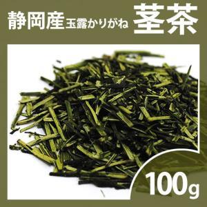 緑茶 茎茶 茶葉 玉露かりがね 100g お茶 静岡茶 お茶の葉|yunoha