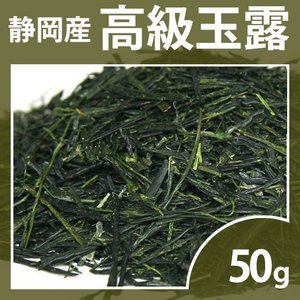 緑茶 玉露 茶葉 凛 りん 50g お茶 静岡茶 お茶の葉 玉露茶 高級 シングルオリジン ティー|yunoha