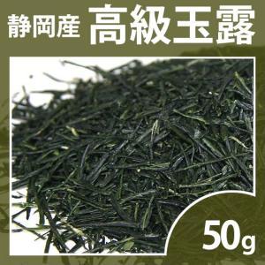 玉露 茶葉 さえみどり 50g お茶 静岡茶 お茶の葉 玉露茶 高級 緑茶 シングルオリジン ティー|yunoha