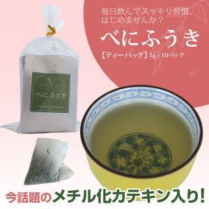 緑茶 べにふうき ティーバッグタイプ 茶葉 5g×10バッグ お茶 静岡茶|yunoha
