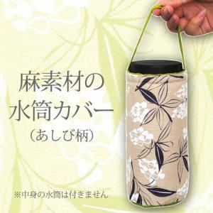 ペットボトルホルダー 水筒カバー 麻素材 あしび柄 yunoha