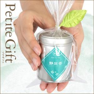 お茶 ギフト プチギフト 静岡茶 煎茶 清水かなやみどり 緑茶 名入れ可能|yunoha