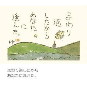 はがき 言の葉の贈り物 ひろはまかずとし 言の葉墨彩画 ポストカード まわり道したから|yunoha