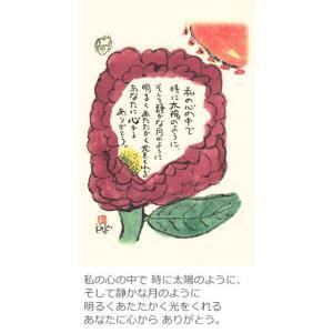 はがき 言の葉の贈り物 ひろはまかずとし 言の葉墨彩画 ポストカード 私の心の中で yunoha