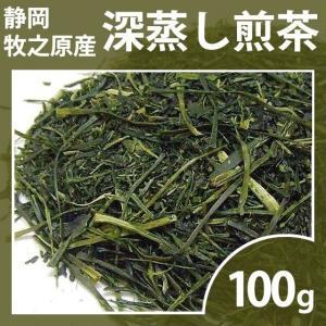 深蒸し茶 茶葉 優美 100g お茶 静岡茶 牧之原産 お茶の葉 深蒸し煎茶 緑茶|yunoha