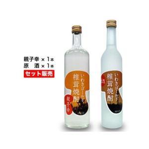 いわきゴールド椎茸焼酎 原酒・親子幸 (500ml+720ml)2本セット|yunokawa