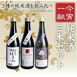 日本酒 飲み比べセット 福島の地酒 今宵一献!福島の純米酒3本セット|yunokawa
