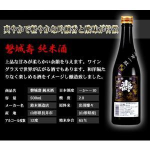 日本酒 飲み比べセット 福島の地酒 今宵一献!福島の純米酒3本セット|yunokawa|05