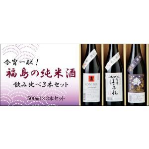 日本酒 飲み比べセット 福島の地酒 今宵一献!福島の純米酒3本セット|yunokawa|06