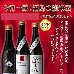 日本酒 飲み比べセット 福島の地酒 今宵一献!福島の純米酒3本セット|yunokawa|09