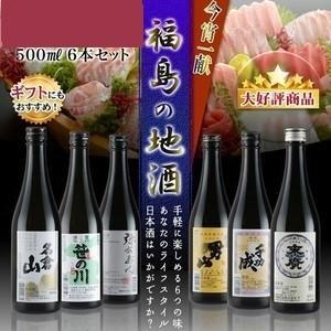 日本酒 飲み比べセット 福島の地酒 今宵一献!福島の地酒6本セット|yunokawa