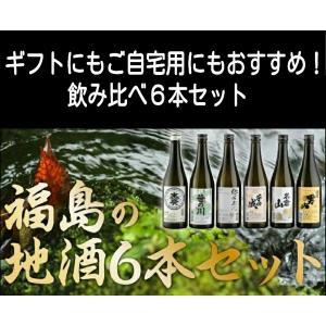 日本酒 飲み比べセット 福島の地酒 今宵一献!福島の地酒6本セット|yunokawa|02