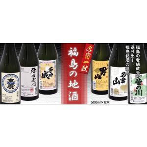 日本酒 飲み比べセット 福島の地酒 今宵一献!福島の地酒6本セット|yunokawa|11