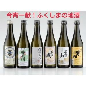 日本酒 飲み比べセット 福島の地酒 今宵一献!福島の地酒6本セット|yunokawa|07
