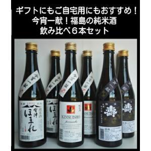 日本酒 飲み比べセット 福島の地酒 今宵一献!福島の純米酒6本セット|yunokawa